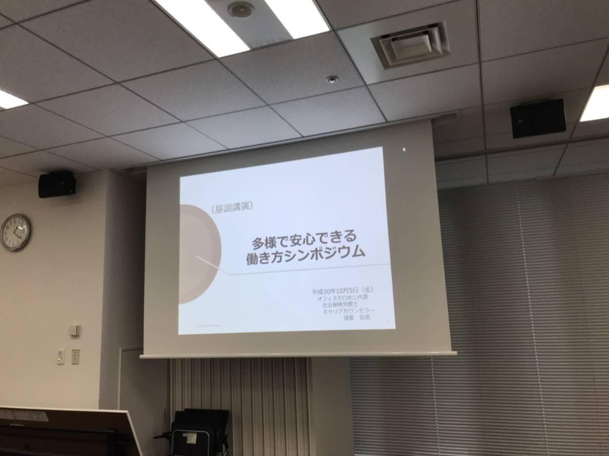 20181005_tokyo