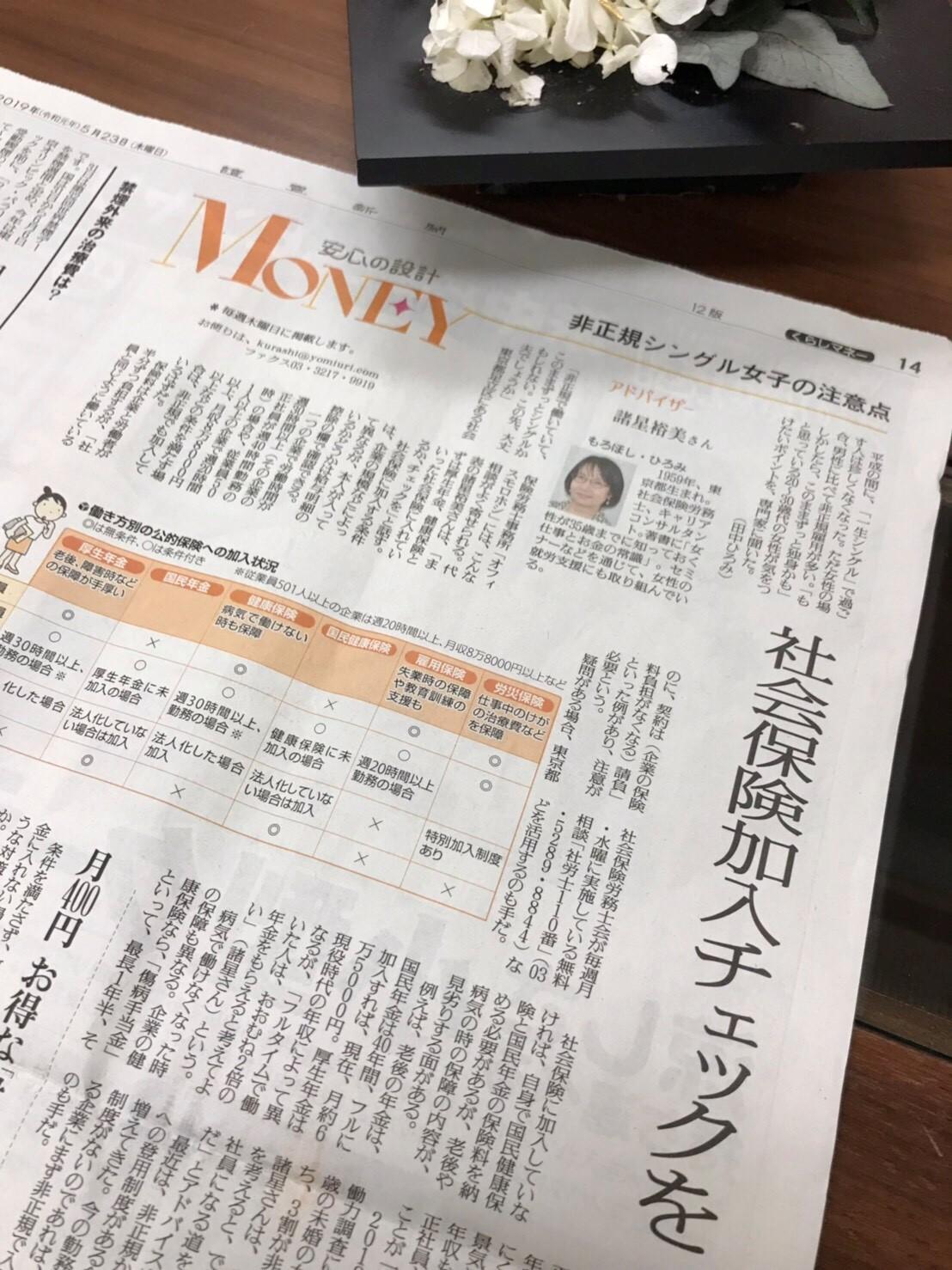 20190523yomiuri
