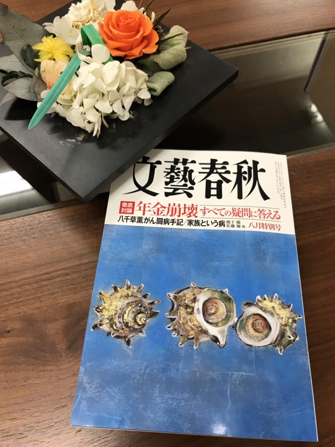 文藝春秋201908