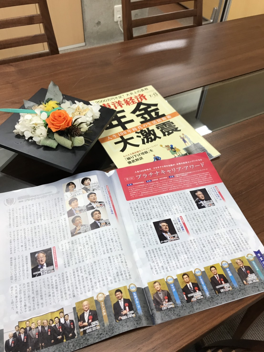 東洋経済20190713