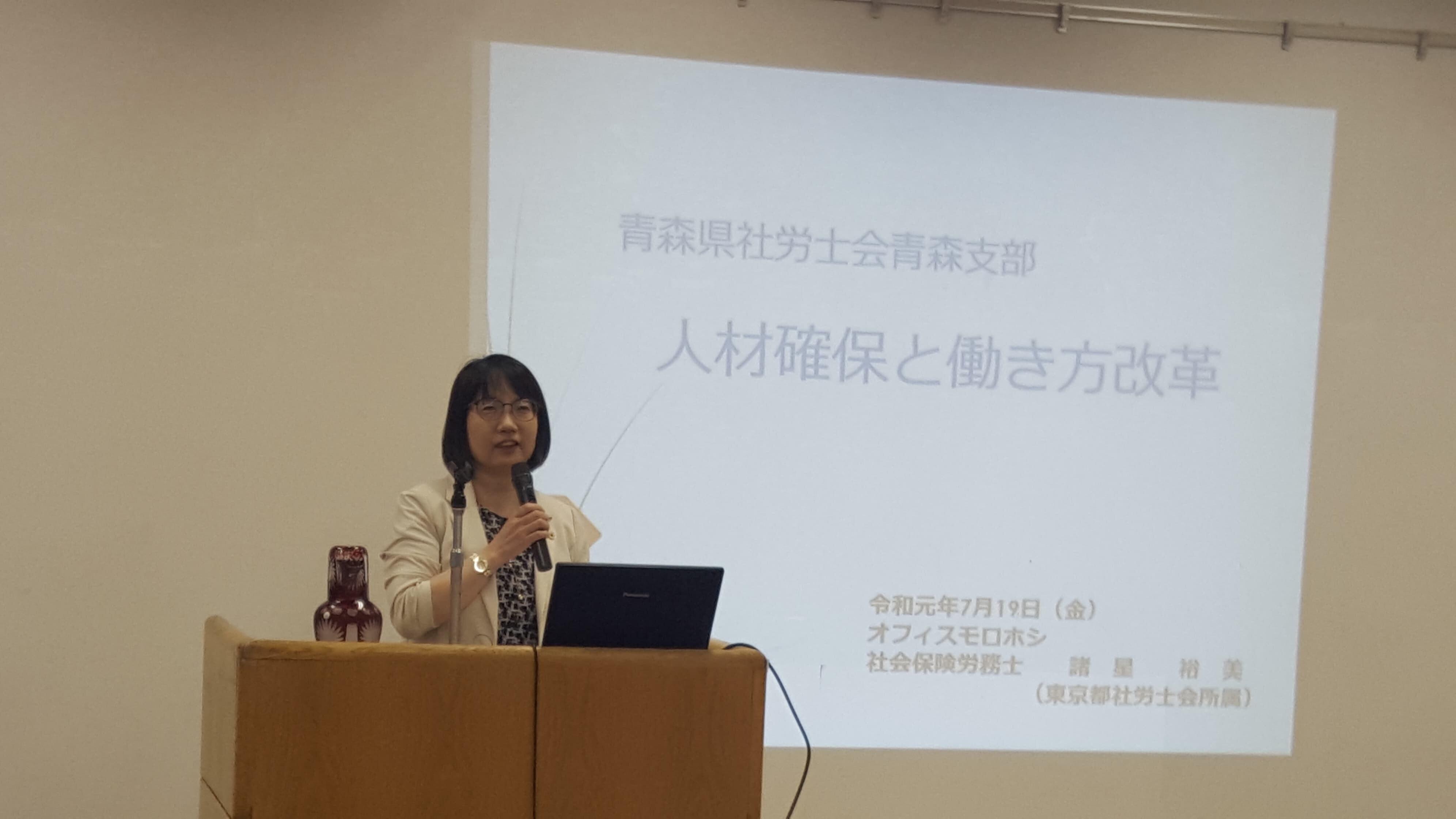 20190719青森県社労士会